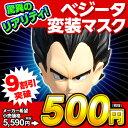 ドラゴンボールZ ベジータ ハイクオリティマスク 5590円...