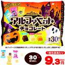 アルファベットチョコレート ハロウィン 30個装入 {ハロウィン ハロウィーン お菓子