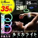 ルミカ ブレスレット 3本入(3色)×25パック【光るおもちゃ】(太さ6mm×長さ200mm)ルミカ