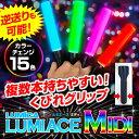 {あす楽 配送区分G} ルミカ ルミエース MIDI (LUMICA LUMIACE MIDI) カラーチェンジ15色(電池LED)【ルミカライト】[SKB]{...
