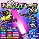 ルミカ 大閃光ブレード200 カラーチェンジ12色(電池LED)【ルミカライト】 電池式 ルミカ カラーチェンジ コンサート ペンライト LED アイドル 結婚式 二次会 パーティー パーティーグッズ あす楽 配送区分G