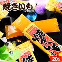 ひとくち焼き芋ようかん 20入 箱売 600円(税抜){焼き...