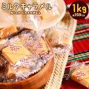 1kg ミルクキャラメル 約159個入{子供会 景品 お祭り...