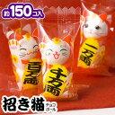 招き猫 チョコレートボール 約150入 {バレンタイン チョ...