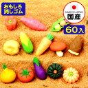 【エントリーでP5倍】イワコーのおもしろ消しゴム 野菜 60...