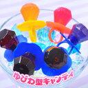 【エントリーでP5倍】箱売 ダイヤモンドリングキャンディ 2...