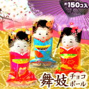 袋入 舞妓姿のチョコレートボール(京都屋) 500g(約15...