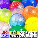 【鈴木ラテックス】らくらく ヨーヨー セット 100入 【水...