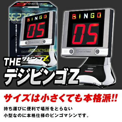 ¥3500(税前) THE デジビンゴZ【ビンゴゲーム デジタル ビンゴ】[15/0525…...:festival-plaza:10004865