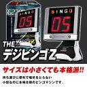 ¥3500(税前) THE デジビンゴZ【ビンゴゲーム デジタル ビンゴ】[15/0525]{子供会