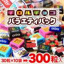 茶箱 チロルチョコ バラエティ 300粒セット【駄菓子】【チ...