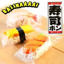 袋入 寿司ポン 200g(約30カン入) 【駄菓子】{ポン菓子