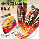 ★袋入★¥420 三立 チョコレートパイ 14入【駄菓子】[16/0623]