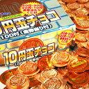 ★10円玉チョコ(金券当たりクジ付き)★【チョコレート】【駄菓子】[14/0929]{ホワイトデー}