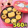 ブルボン トルテクッキー缶 ハローキティ バター 54枚入【駄菓子】[ATN][15/1110]