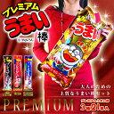 ¥1000(税抜) スペシャルプレミアム うまい棒 21本入うまい棒 プレミアム 詰め合わせ アミュ