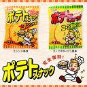 箱売 かとう製菓 ポテトスナック 20入 【駄菓子】{復刻品 いずみ製菓で使われていた機