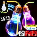 100 Strap & 100 Light bulb bottle 電球ボトル バルク 100入500ml ストロー/ストラップ付 タピオカストロー対応ソケット:ゴールド/レッド/パープル/ブルー 【