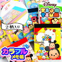 袋入 ツムツムカラフルメモ帳 24入【景品玩具】 {子供会 ...