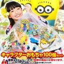 キャラクター おもちゃ 100個 セット お子様ランチ 景品...