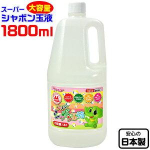 トモダ スーパーシャボン玉液 1800ml {補充液 補充 日