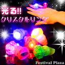 【エントリーでP5倍】光る 指輪 クリスタルリング 36入{...