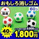 イワコーのおもしろ消しゴム サッカーボール 60入 【景品玩...