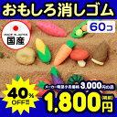 イワコーのおもしろ消しゴム 野菜 60入 【景品玩具】{イワ...