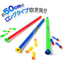 50cm 吹き矢(メガロング吹き矢) 12入【景品玩具 景品 玩具】{おもちゃ オモチャ 業務用 福袋 販促 配布 子供会 自治会 ギフト プレゼント}230、233[14/1011]{子供会 景品 お祭り くじ引き 縁日} お子様ランチ
