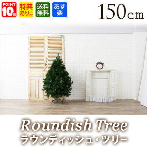{あす楽 配送区分A}最高級 クリスマスツリー 150cm ラウンディッシュツリー【送料無料クリスマスツリー】【SKB】[16/1022][omkAA-00012omk]