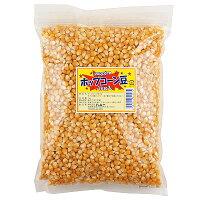 ポップコーン豆1キロ(1kg)[ATN][10/0201]