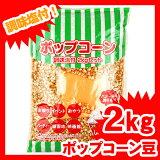 ★セット★調味料付きポップコーン豆 2kg{バター風味調味料付き ポップコーン 味付け[13/0516]}