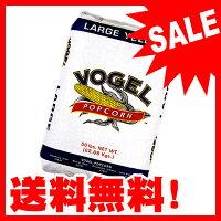 【送料無料!】業務用 VOGEL 約22.7kg 高級 ポップコーン豆【SAG】【あす楽対応】【ポップコーン 豆】