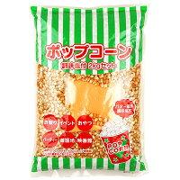 【バター風味調味料付き】ポップコーン豆2kgセット