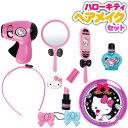 【景品玩具】 キティ ヘアメイクセット 228[18B05]...
