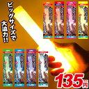 ルミカ 大閃光8(エイト) 全8色 光るおもちゃ パーティー パーティーグッズ ルミカライト グリーン ブルー ピンク オレンジ イエロー レッド ホワイト バイオレット ルミカ ルミカライト ケミカルライト サイリューム サイリウム ペンライト SKB
