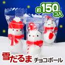 {■ポイント5倍■}【袋入】1個装2粒入 雪だるまチョコレートボール ○○* 雪だるま *○