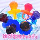 【駄菓子】 ダイヤモンドリングキャンディ 24入 箱売 [16G15]