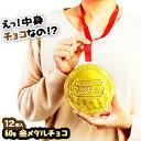 【駄菓子】3600円(税抜) 80g 金メダルチョコ 12個...