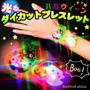 【ハロウィン雑貨】 ハロウィン 光る ダイカットブレ