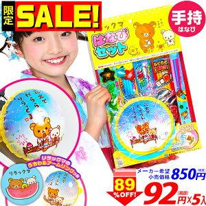 【花火】 リラックマ はなびセット 8 ×5パック売手持