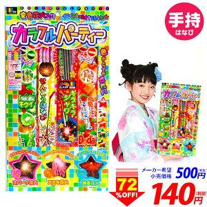 花火 手持ち セット カラフルパーティー No.5301[20F
