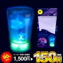 【光るおもちゃ】 アクアリウム ライトアップ カップ [18...