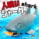 おもちゃ サメ 商品一覧
