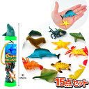 【景品玩具】 海の生き物 フィギュアセッ...