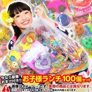 おもちゃ いろいろセット(100個){プレゼント 子ども