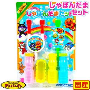 【景品玩具】 トモダ アンパンマン しゃぼん玉セット