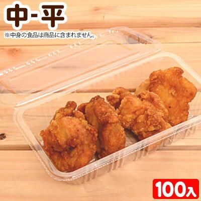 フードパック中-平100入たこ焼き・焼きそば・お惣菜・お弁当・フードパック・お皿{子供会景品お祭りく