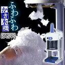 【学校・法人様のみ可】かき氷機中部コーポレーション 初雪 ブ...