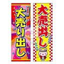 『大売出し』のぼり/のぼり旗サイズ:約60cm×180cm【...